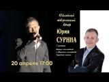 Приглашение на юбилейный концерт Юрия Сурина