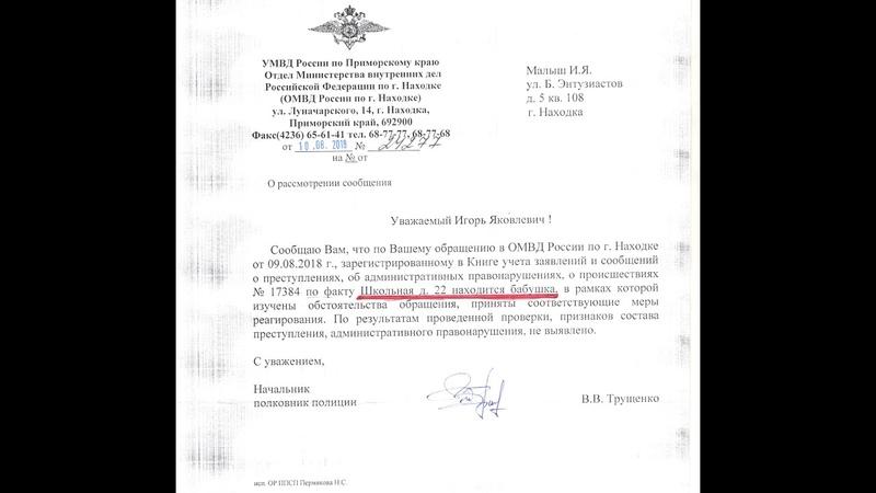 Граждане СССР в не учреждённом Находкинском гор. суде секты свидетелей РФ