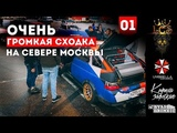 Автозвук. Сходка в Москве. ГРОМКАЯ ДВЕНАХА Umbrella T-Virus.