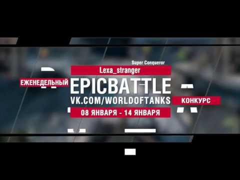 EpicBattle Lexa stranger Super Conqueror конкурс World of Tanks