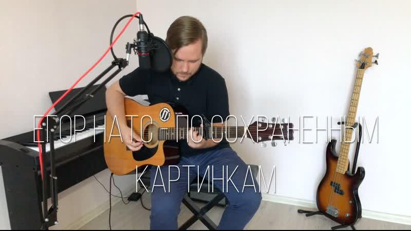 Егор Натс - По сохраненным картинкам (Cover)