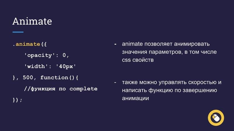 Материалы занятия 8 от 24-06-2018 (введение в JS)