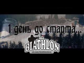 1 день до старта биатлонного сезона(промо-анонс)
