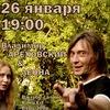 Ареховский в Канц'Эрте 26.01.2014. Москва