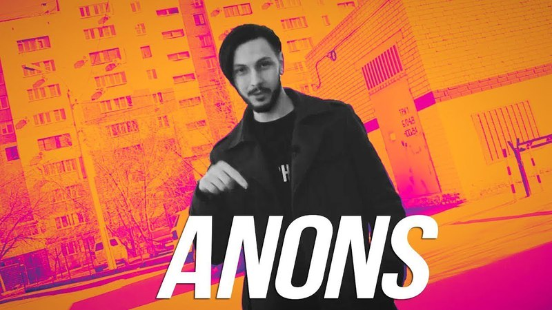 ANONS - СТРИМ 23.04.18 (18:00 по МСК)