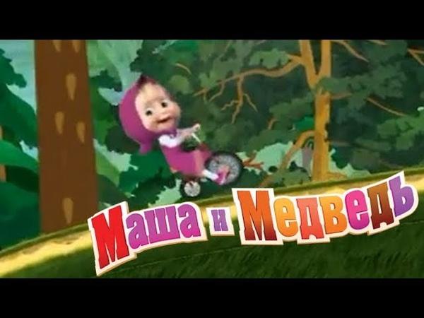 НАУЧИЛАСЬ ЕЗДИТЬ НА ВЕЛОСИПЕДЕ Маша и Медведь Новые серии про Машу и Медведя Мультфильмы 2018