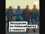 Твой километр незрячие экскурсии по Новосибирску ROMB