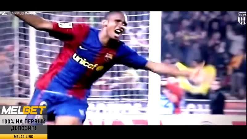 Самуэль Этоо ● Барселона 2004 2009 ● Лучшие голы