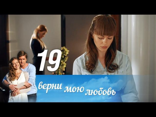Верни мою любовь. Серия 19 (2014) @ Русские сериалы