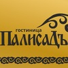 """Гостиничный комплекс """"Палисадъ"""" в г.Вологда"""