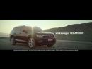 Volkswagen TERAMONT Больше чем просто БОЛЬШОЙ