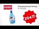 Гипермаркет Маяк - кондиционер Lenor и кофе Jacobs