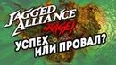 ВОЗВРАЩЕНИЕ ЛЕГЕНДАРНОЙ ТАКТИКИ! - Jagged Alliance: Rage! Прохождение