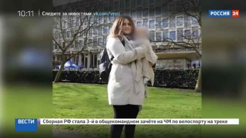 Новости на Россия 24 • Американские дипломаты выявили трехмесячного террориста