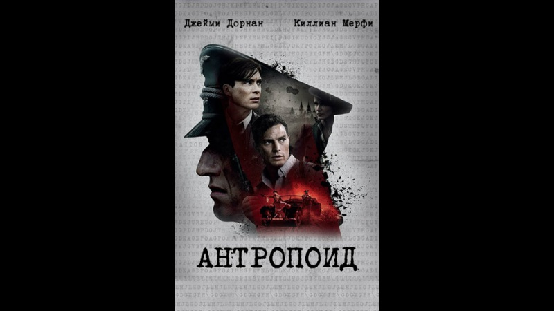 Антропоид (Anthropoid, 2016)