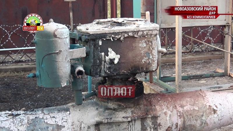 • Новоазовский р н ДНР На газораспределительной станции произошел взрыв