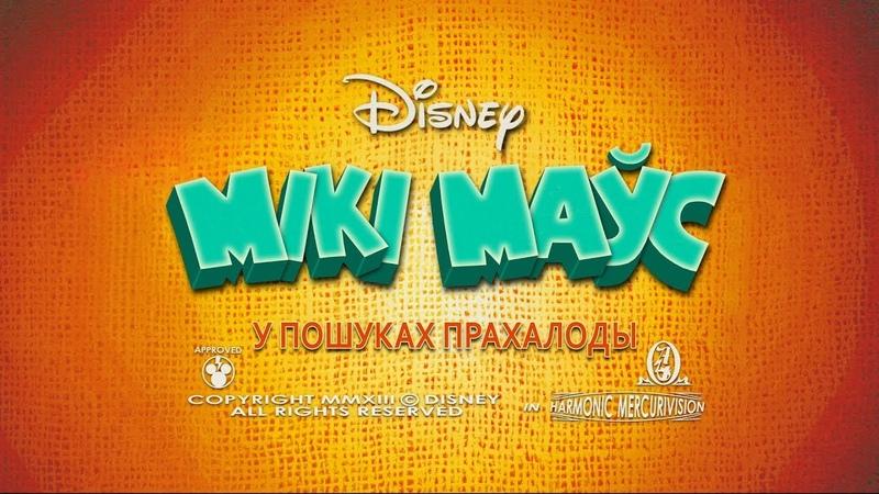 Мікі Маўс / Mickey Mouse – У пошуках прахалоды (Gavarun_by)