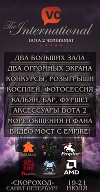 The International 2014 (Санкт-Петербург)