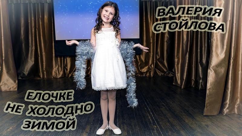 Валерия Стойлова - «Елочке Не Холодно Зимой»