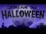 Ska-punk Helloween приглашение