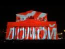 Круг Света 2018, Большой театр - Би2 feat Oxxxymiron - Пора возвращаться домой