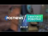 21.11 | 5 фактов о роботах