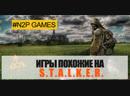 ТОП-5 Игры похожие на сталкер
