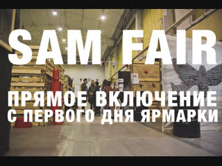 SAM FAIR 2018 | День 1 (стрим)