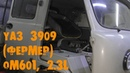 УазТех Установка om601 2 3л на УАЗ 3909 ФЕРМЕР