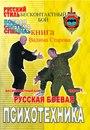 Бесконтактный бой: Русская боевая психотехника.  Фильм 1 (2008) DVDRip.