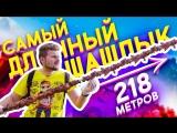 Макс Брандт Самый длинный шашлык в мире 218 МЕТРОВ Рекорд Гиннеса