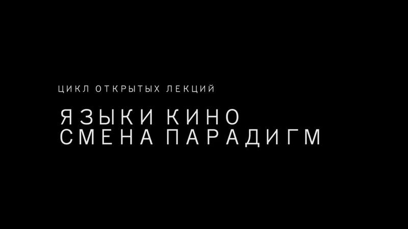 Лекция «Модели лица в кинематографе от Аккатоне Пазолини до Шультеса Бакурадзе»