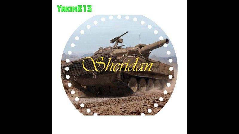SHERIDAN. Магия шотного танка. Глобальное везение