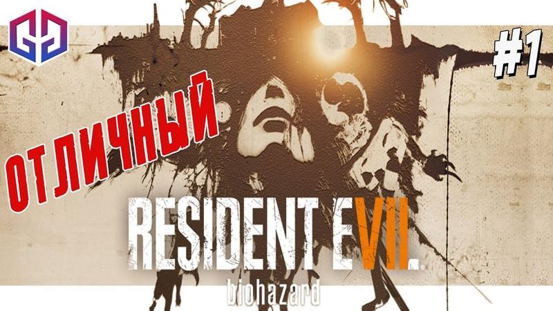 Начало - Крокодил в Канализации ★ Resident Evil 7 Biohazard ★ Прохождение на Русском 1