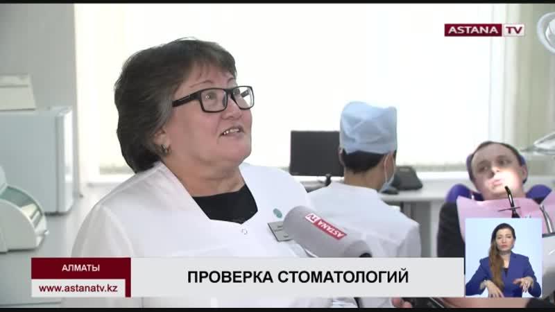 Плесневые грибы нашли санитарные врачи в некоторых стоматологиях Алматы