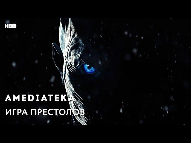 Игра Престолов 7 сезон | Game of Thrones | Трейлер