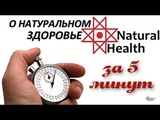 Natural Health (Натуральное Здоровье) 5 минут о главном Ольга Яценко