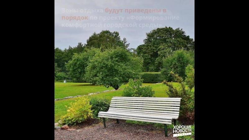 В Самаре реконструируют Загородный парк и ряд зон отдыха