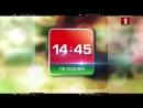 Беларусь-1 HD - Анонс - Клан ювелиров 04.04.2018