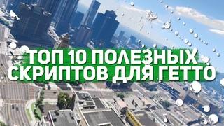 ТОП 10 ПОЛЕЗНЫХ СКРИПТОВ ДЛЯ ГЕТТО В GTA SAMP!