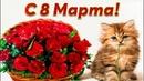 Самое красивое поздравление С 8 МАРТА! Музыкальная Видео Открытка на 8 Марта! С Женским Днем!