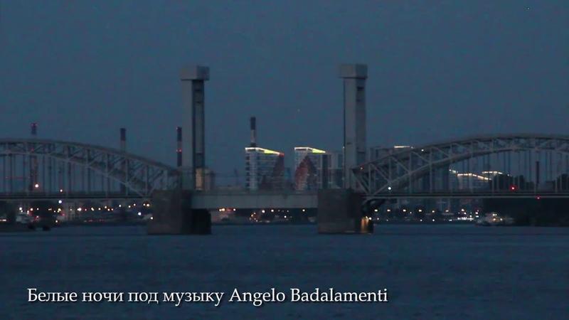 Белые ночи под музыку Angelo Badalamenti
