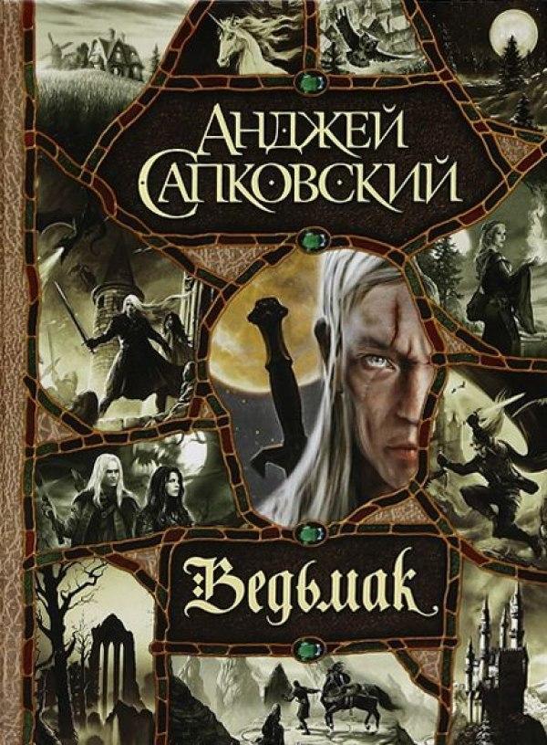 Ведьмак (Анджей Сапковский)