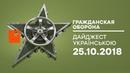 Кремлівська агітка замість кіно – Гражданская оборона – ДАЙДЖЕСТ