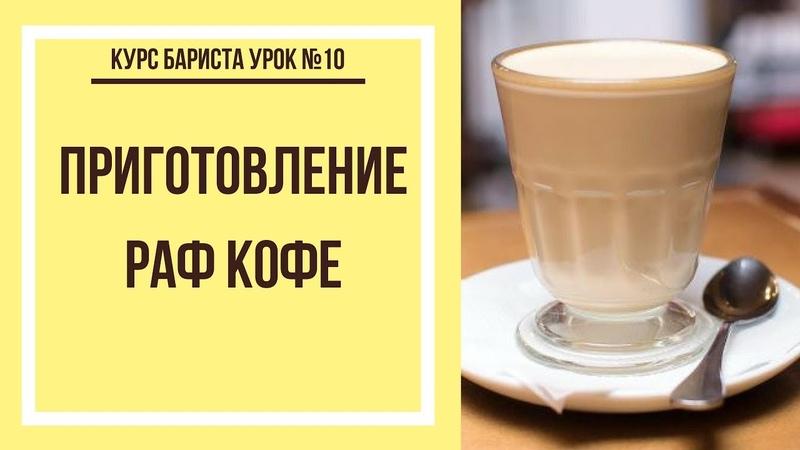 Приготовление раф кофе Курс бариста урок №10