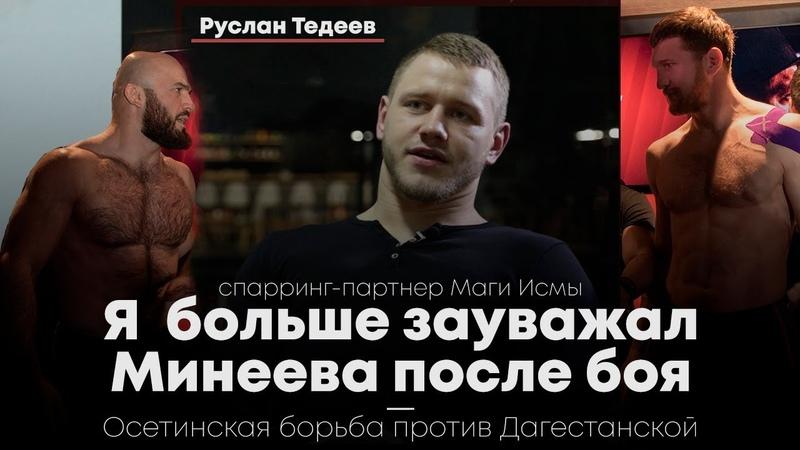 Руслан Тедеев. О Борьбе Сидаков против Газимагомедова Как я поджег дом