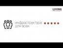 ЖК «Территория» отзыв Тайного Покупателя. Лидер Групп. Новостройки Санкт-Петербу