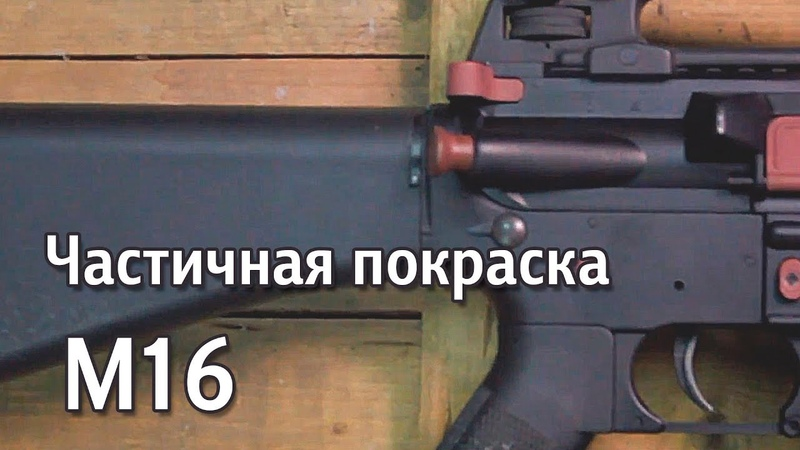 Частичная покраска M16