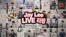 LIVE Jay Lee Watercolor Painting 'Hydrangea' 수채화 라방