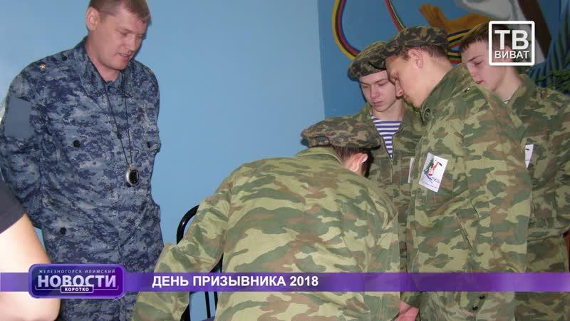 Железногорск-Илимский НОВОСТИ КОРОТКО от 13.12.2018
